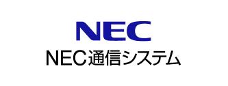 日本電気通信システム株式会社