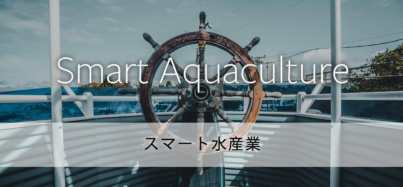 スマート水産業